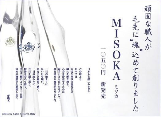 misoka_01.jpg